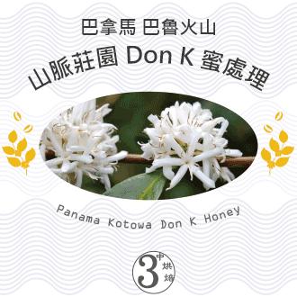 【Metart形而上】巴拿馬 Kotowa 山脈莊園 Don K 蜜處理咖啡豆