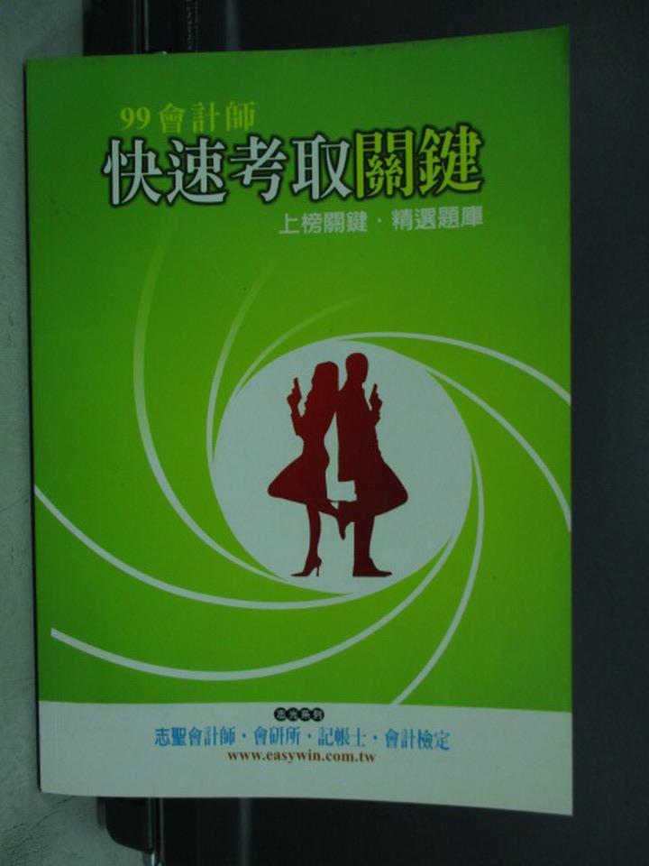 【書寶二手書T5/進修考試_YJF】99會計師快速考取關鍵