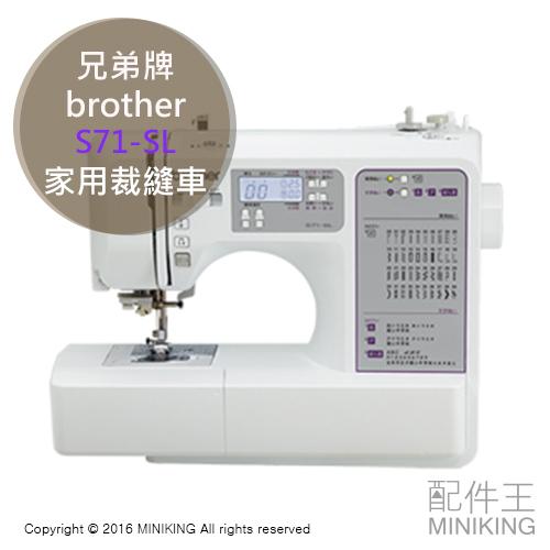 【配件王】日本代購 兄弟牌 brother S71-SL 裁縫車 縫紉 家庭用 桌上型 操作簡單 多花色 多功能