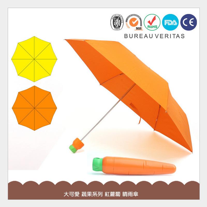 獨特 蘿蔔 造型晴雨傘/手開傘/三折傘/雨傘/晴傘/陽傘/遮陽傘/兒童傘/創意可愛/送禮/蔬果/居家/店面裝飾