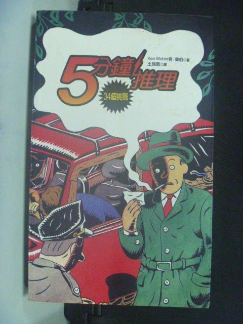 【書寶二手書T9/一般小說_GGM】5分鐘推理-34個挑戰_林瑞輝, Ken Weber