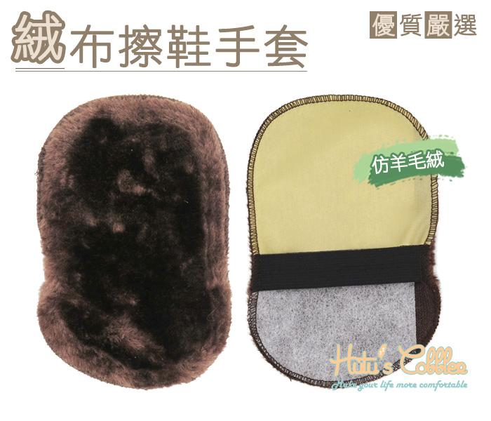 ○糊塗鞋匠○ 優質鞋材 P24 絨面擦鞋手套 清潔專用 不髒手 不傷皮革