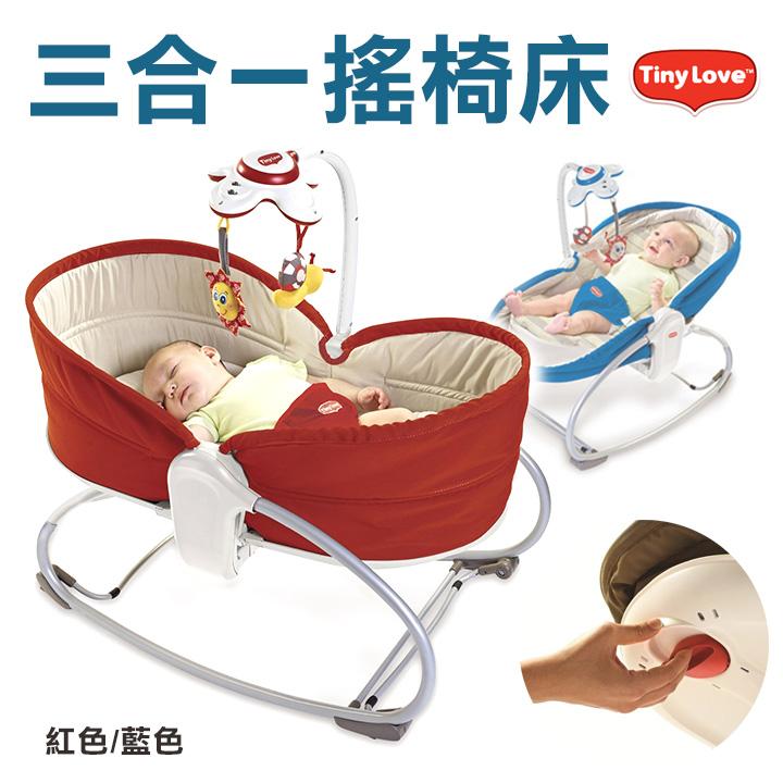 Tiny Love 3in1搖椅/搖床 (紅色/藍色/咖啡色)