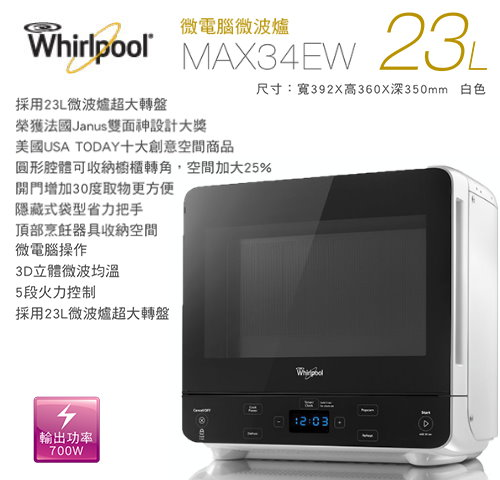 【佳麗寶】-(Whirlpool惠而浦)微電腦微波爐-23L【MAX34EW】