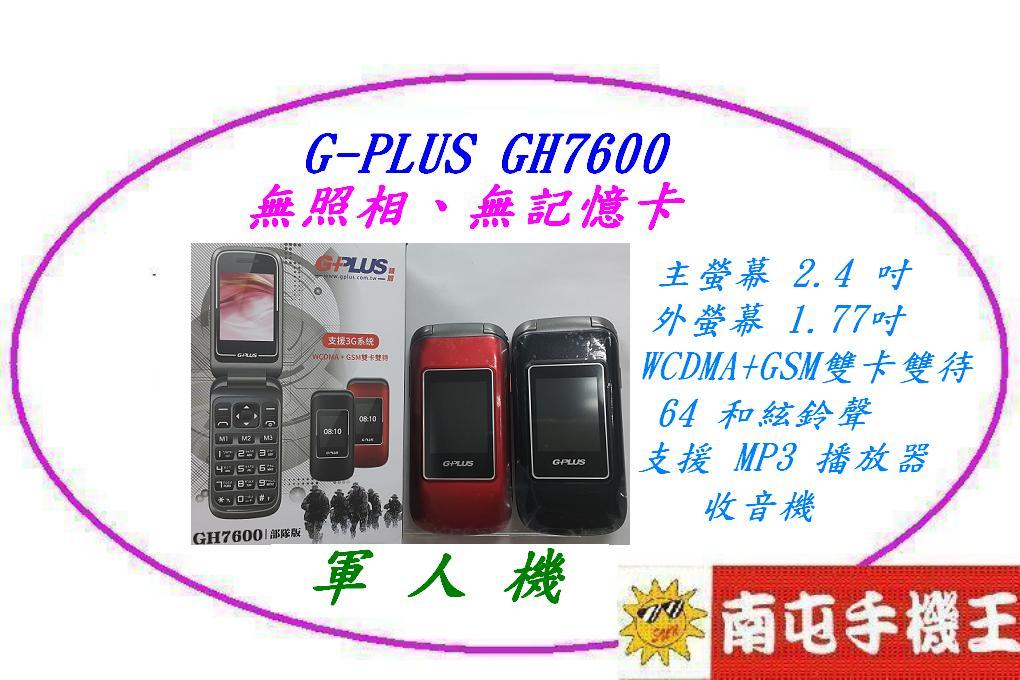 ^^南屯手機王^^ G-PLUS GH7600 無照相、無記憶卡 雙螢幕掀蓋手機~~【宅配免運到家】
