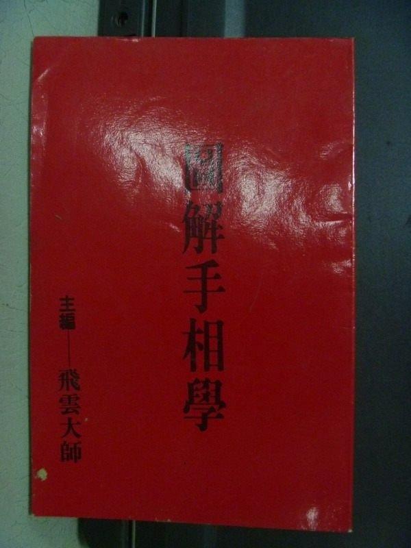 【書寶二手書T3/命理_ODF】圖解手相學_飛雲大師