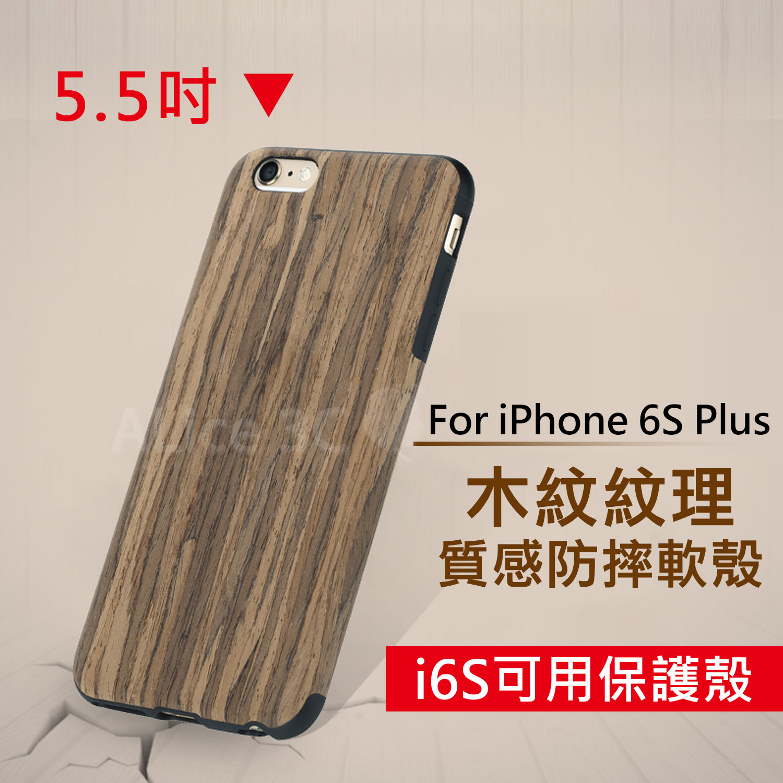iPhone 6 / 6S plus 木紋紋理 質感保護殼 【C-I6-P08】 手機殼 防摔軟殼 手機保護套 5.5 吋 Alice3C