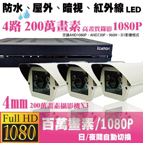 高雄/台南/屏東監視器/200萬畫素1080P-AHD/到府安裝/4路監視器/SONY戶外型攝影機*3支