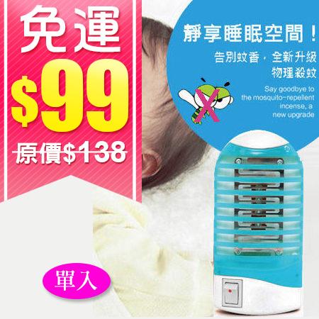 (99免運) 防蚊 LED捕蚊小夜燈 迷你插電滅蚊器 (單入)