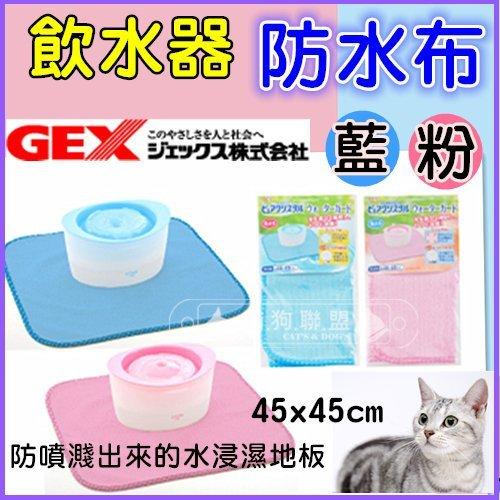 +貓狗樂園+ 日本GEX【犬貓。飲水器防水棉布。2色】150元