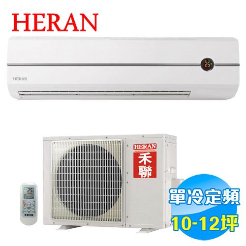 禾聯 HERAN 單冷 定頻 一對一分離式冷氣 HI-72G / HO-722S