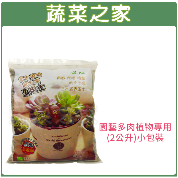 【蔬菜之家001-AA151-2】園藝多肉植物專用( 2公升 )小包裝