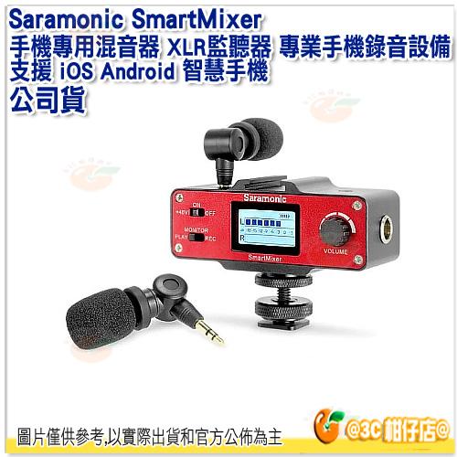 Saramonic SmartMixer 手機專用混音器 公司貨 XLR監聽器 專業手機錄音設備 支援 iOS Android 智慧手機