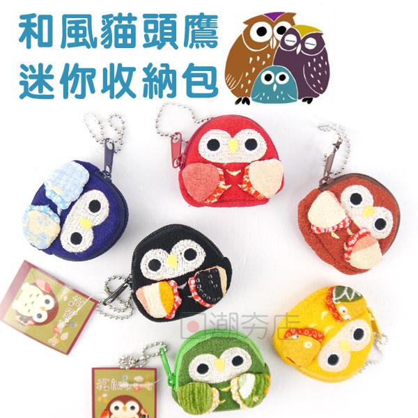 [日潮夯店] 日本正版進口 和風 貓頭鷹 小巧 拉鍊 零錢包 吊飾