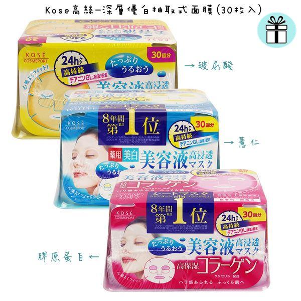 素晴館 Kose高絲 深層優白抽取式面膜 薏仁深層嫩白(藍) (30回/盒)