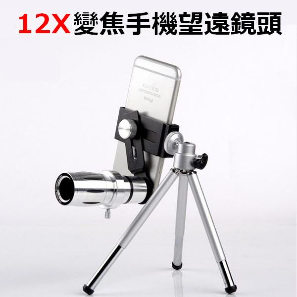 萬用手機平板12倍光學變焦望遠鏡鏡頭 遠距 比賽 演唱會 出外旅遊 戶外踏青