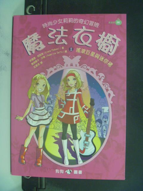 【書寶二手書T1/兒童文學_JKB】魔法衣櫥 2-搖滾巨星與迷你裙_黃曼淳