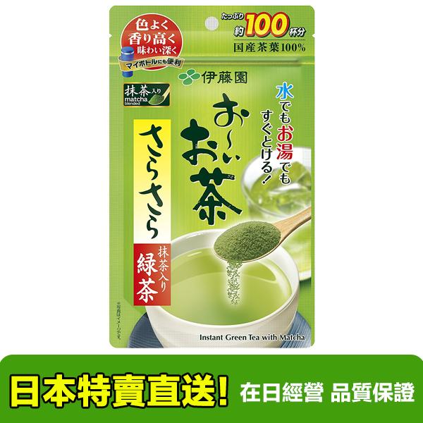 【海洋傳奇】【日本空運免運】日本伊藤園抹茶綠茶粉 80g/100杯份