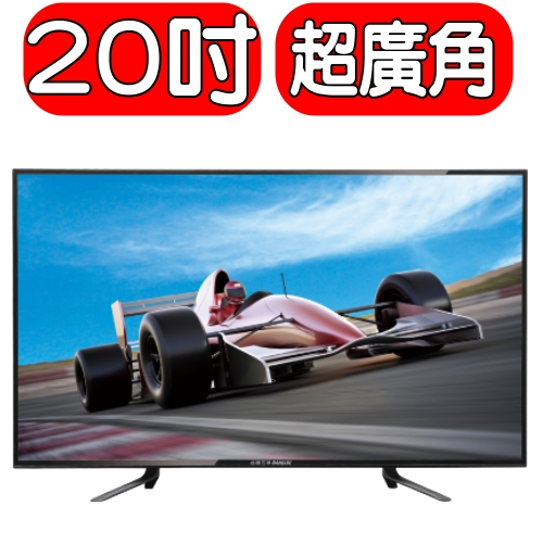 《特促可議價》SANLUX台灣三洋【SMT-20MA1】20吋LED液晶顯示器  不包含視訊盒