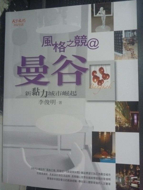 【書寶二手書T1/旅遊_XCR】風格之競曼谷_李俊明