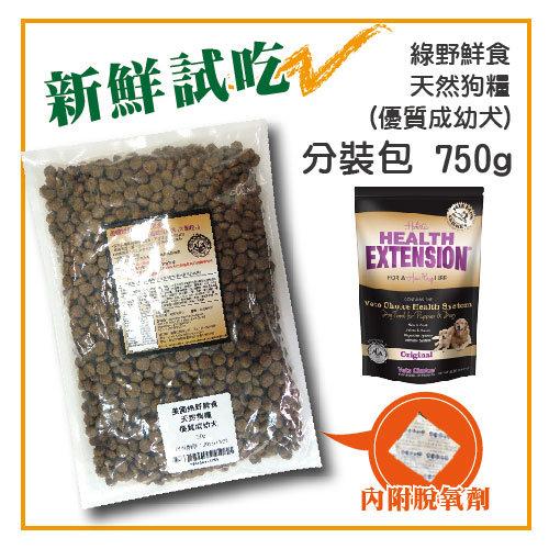 【年前1+1】綠野鮮食 天然狗糧 優質成幼犬(大顆粒) 分裝包750g*2包 -特價170元 >可超取(Z10601050)