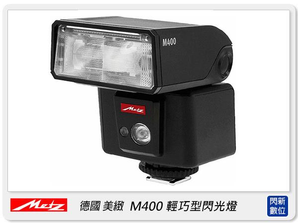 Metz 德國 美緻 M400 輕巧型 閃光燈(M 400,公司貨)光觸發,LED補光,高速同步 取代44AF-1【分期0利率,免運費】
