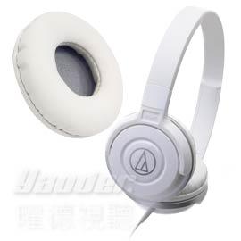 【曜德視聽】鐵三角 ATH-S100/S100iS 白色 專用 替換耳罩 ★原廠公司貨