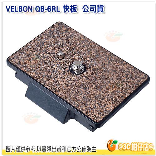 VELBON QB-6RL 快拆版 立福公司貨 適用 CX-686 C-600  三腳架 QB6RL