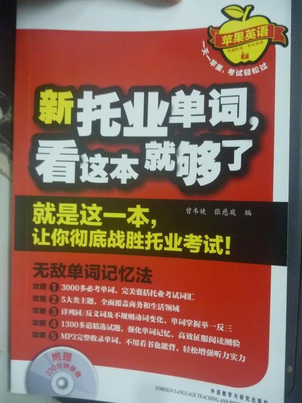 【書寶二手書T9/語言學習_XGN】新托業單詞,看這本就夠了_曾韋婕_無光碟.簡體書