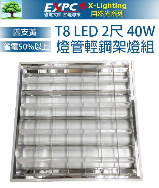 T8 2尺 40W (黃光) LED 燈管 輕鋼架 燈組 四管 保固兩年 EXPC X-LIGHTING