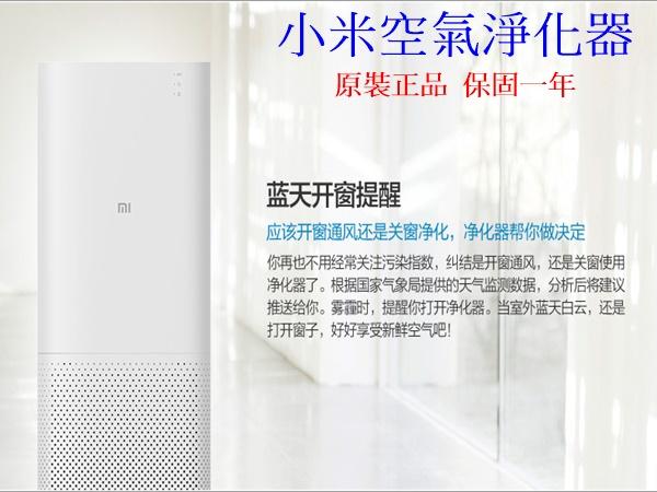 【coni shop】小米空氣淨化器二代 原裝正品智能淨化器 免運費 保固一年
