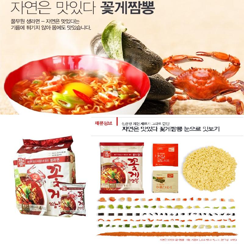 有樂町進口食品 【Pulmuone】自然就是好吃蒸煮麵-螃蟹 97.4g 8801114124260