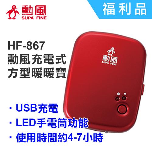 ~秋冬暖手神器~【美致生活館】勳風--充電式方型暖暖寶 HF-867