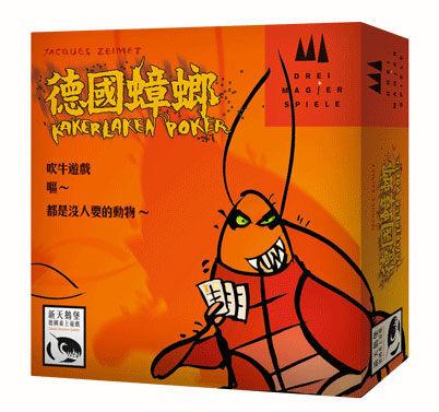 德國蟑螂 中文版 桌上遊戲 【吹牛遊戲】 (音樂影片購)