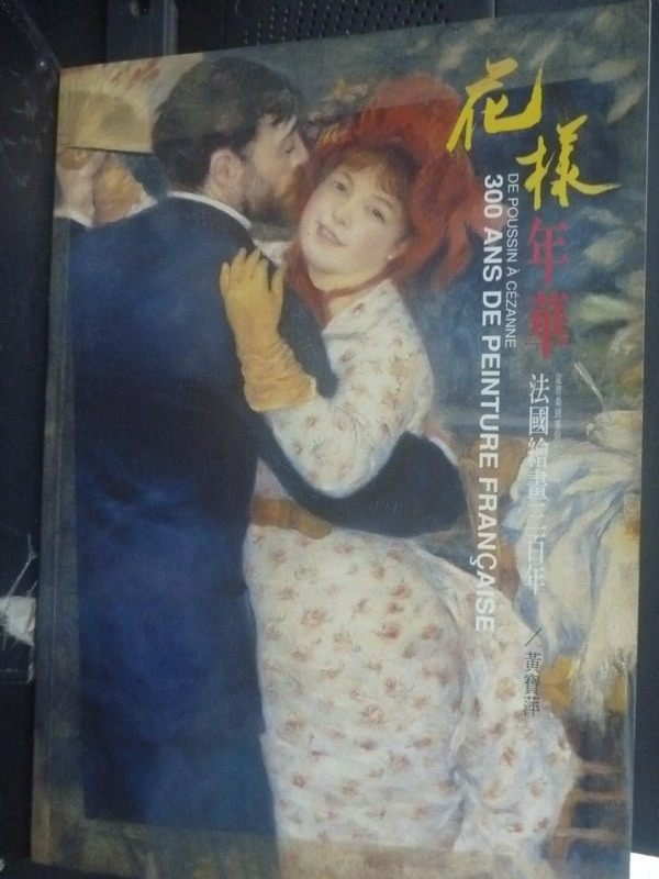 【書寶二手書T2/藝術_YHO】花樣年華: 法國繪畫三百年: 從普桑到塞尚_黃寶萍
