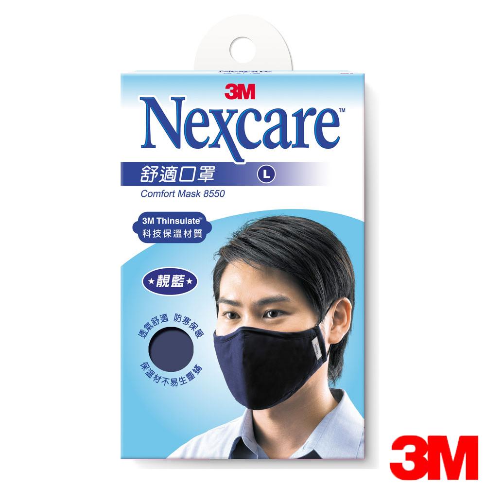 3M Nexcare 舒適口罩 藍 L【德芳保健藥妝】】