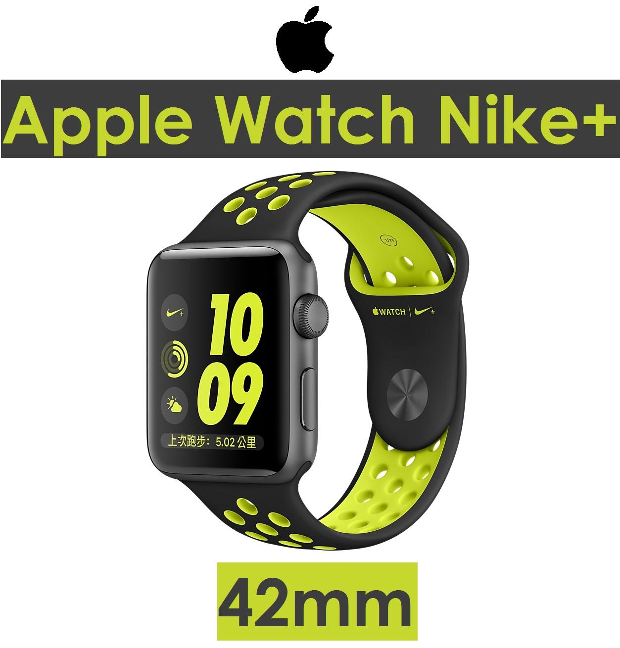 【原廠盒裝】蘋果 APPLE Watch Nike+ 太空灰色鋁金屬錶殼+黑色配螢光黃色 S2 Series 2( 42mm) 智慧型手錶 Series2●GPS●防水●心率●SIRI