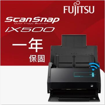 富士通ScanSnap iX500雙面文件掃描器