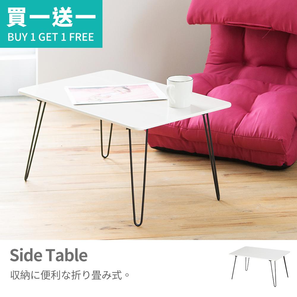 茶几 桌子 和室桌【I0222】北歐摺疊小茶几(買一送一) MIT台灣製 完美主義