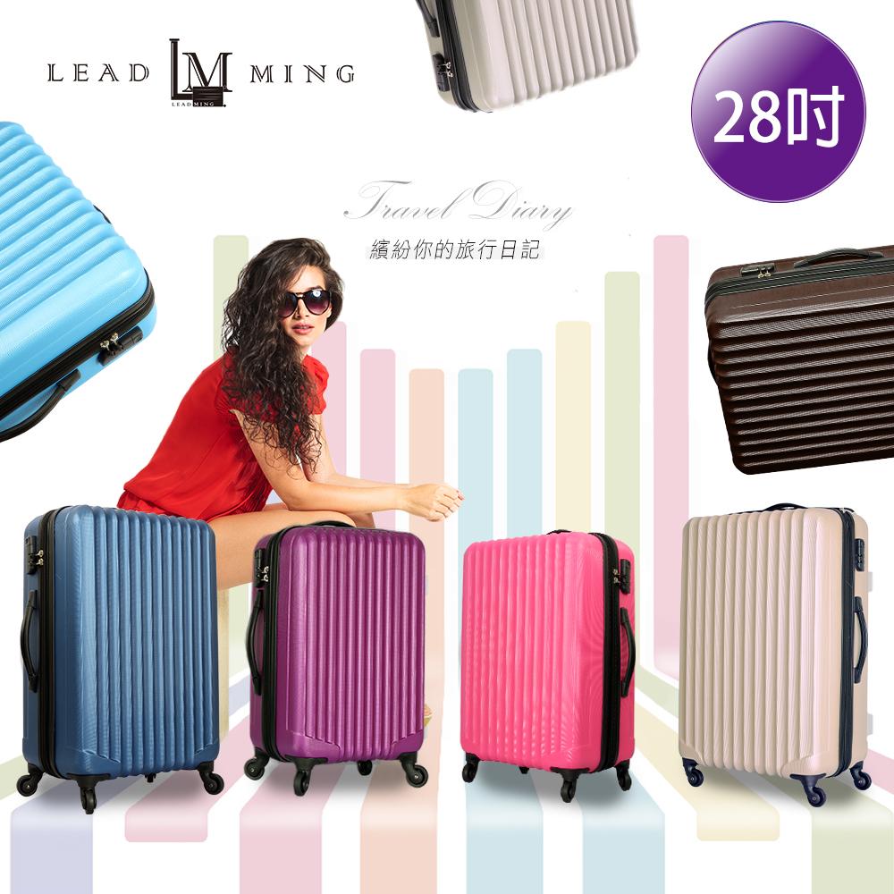Leadming 「L10」尊爵線條 28吋 行李箱