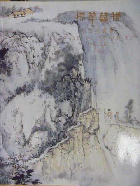 【書寶二手書T9/收藏_YBA】標竿藝術_1995/3/26_華人水墨陶瓷油畫版畫