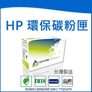 榮科   Cybertek  HP  CE413X環保紅色碳粉匣 (適用HP LaserJet Pro 300 Color M351/MFP375 HP LaserJet Pro 400 Color M451/M475) / 個