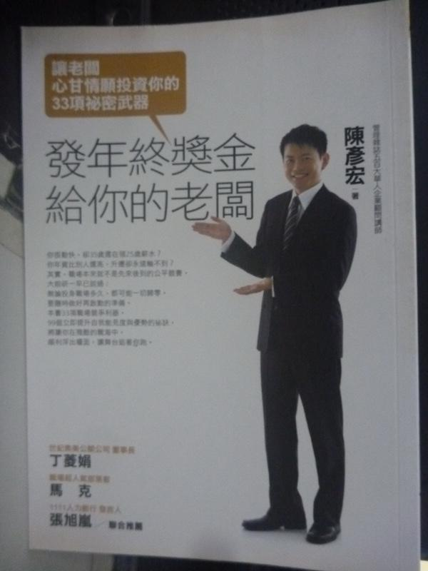 【書寶二手書T6/投資_HQT】發年終獎金給你的老闆_陳彥宏