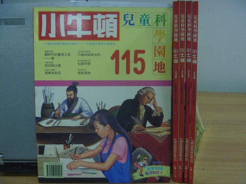 【書寶二手書T5/少年童書_YHB】小牛頓_115~120期間_5本合售_劃時代的書寫工具-筆等