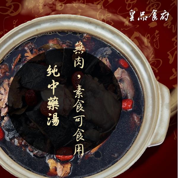 【皇品食府 藥膳烏骨雞】純中藥湯  (無肉/素食可)