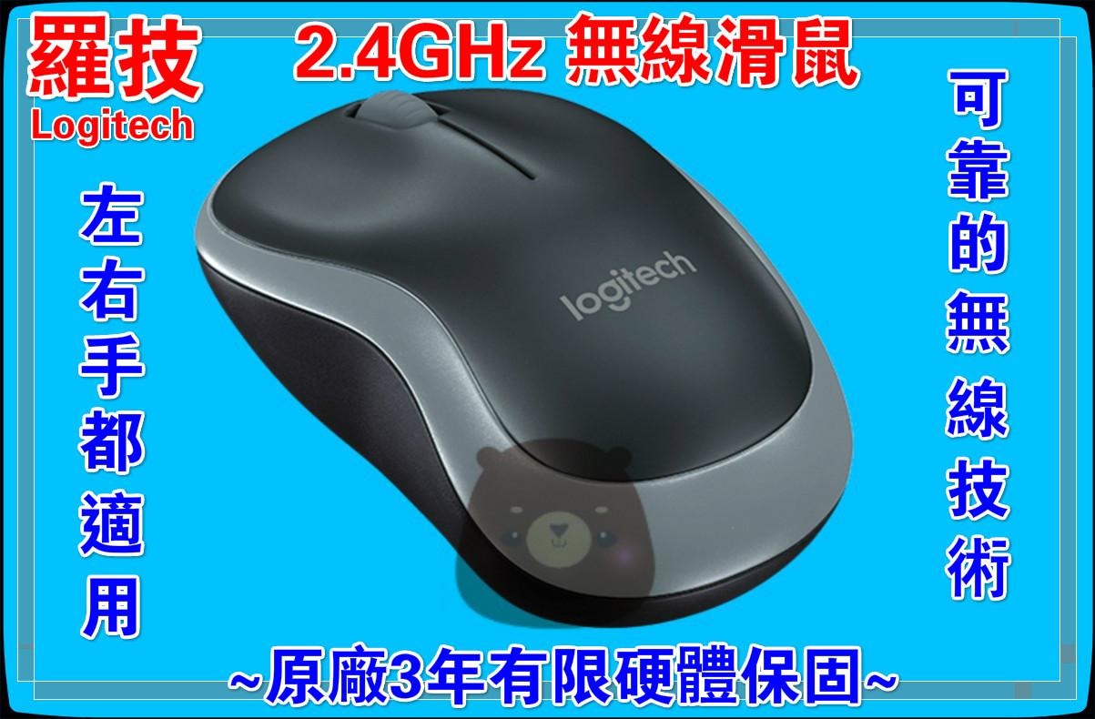 ❤含發票❤超強➸羅技Logitech 無線滑鼠❤智慧休眠❤原廠3年硬體保固,光學滑鼠/筆電/可搭鍵盤/B175/液晶電視