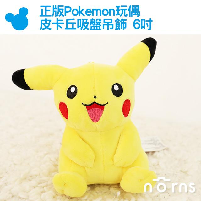 NORNS【正版Pokemon玩偶 皮卡丘吸盤吊飾 6吋】娃娃 神奇寶貝 精靈寶可夢