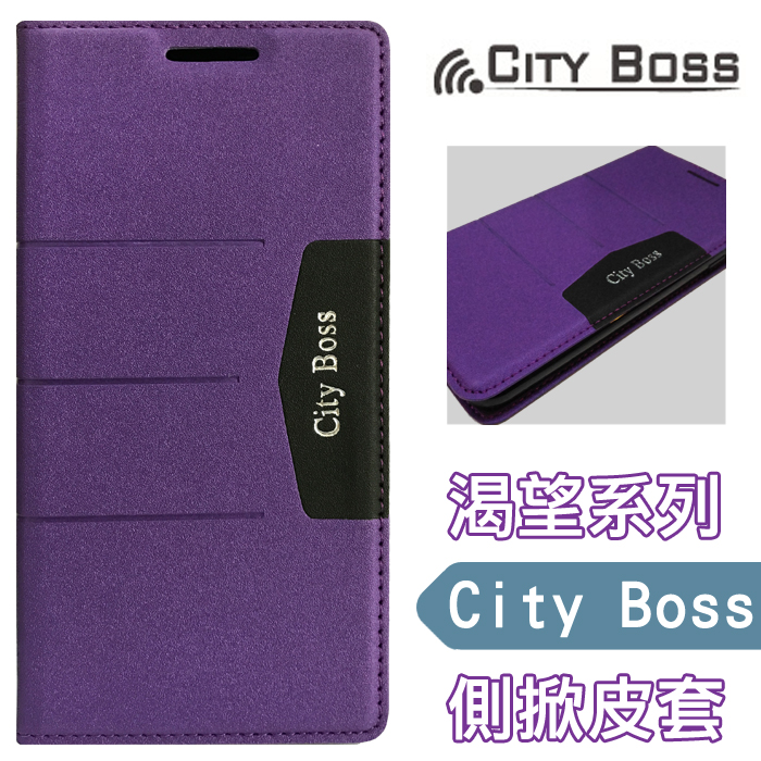 【CITY BOSS渴望系列】5.5吋 Samsung Galaxy J7 Prime-紫色款-手機 側掀 皮套/磁扣/側翻/保護套/背蓋/支架/軟殼/手機殼/手機套/保護/TIS購物館