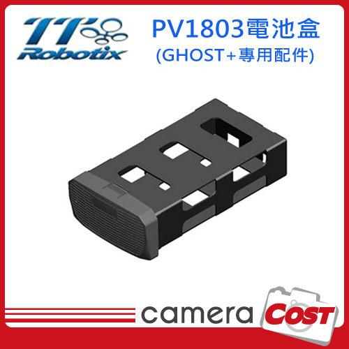 TTRobotix雷虎 PV1803 電池盒 GHOST+專用配件 公司貨