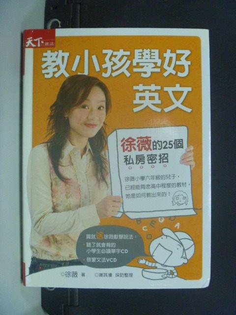 【書寶二手書T4/語言學習_JKT】教小孩學好英文_徐薇_附光碟